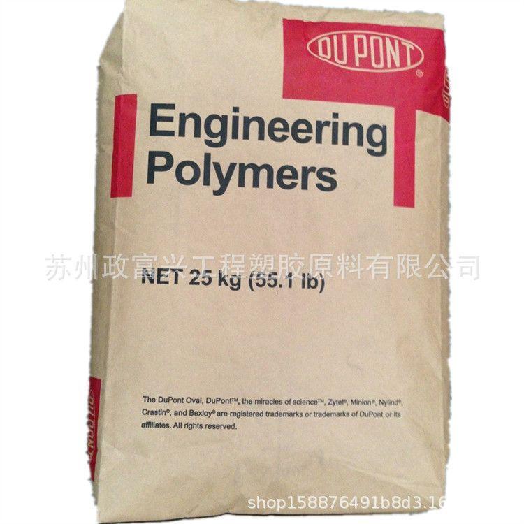 聚酰胺PA66美国杜邦101L 高流动聚酰胺树脂 通用级PA66101L