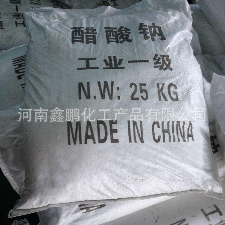 厂家现货批发醋酸钠 无水醋酸钠 三水醋酸钠 工业污水处理乙酸钠