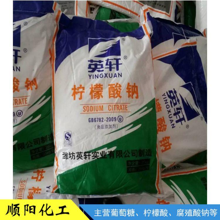 英轩食品级食用柠檬酸钠 现货饮料酸味添加剂 无水柠檬酸钠添加剂