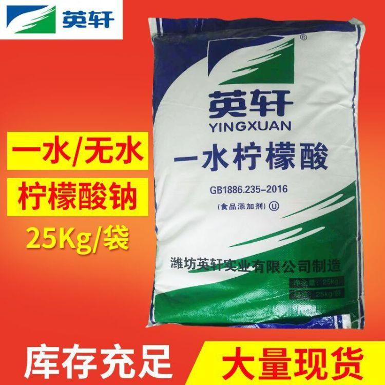 山东英轩一水柠檬酸 工业级清洗剂一水柠檬酸 食品添加剂柠檬酸钠