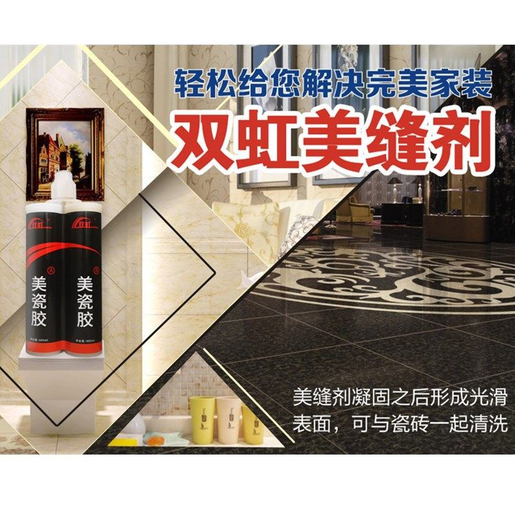 美缝剂瓷砖地砖专用防水美瓷胶 防霉防水 让家里的地板更美丽高贵