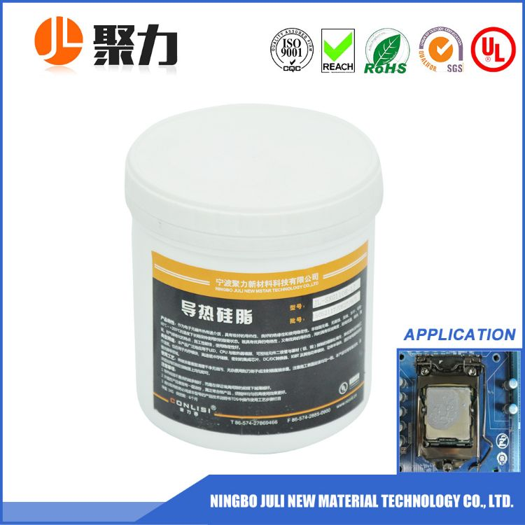 【聚力】高温润滑脂 导热硅脂 品质保证散热硅脂膏 导热膏