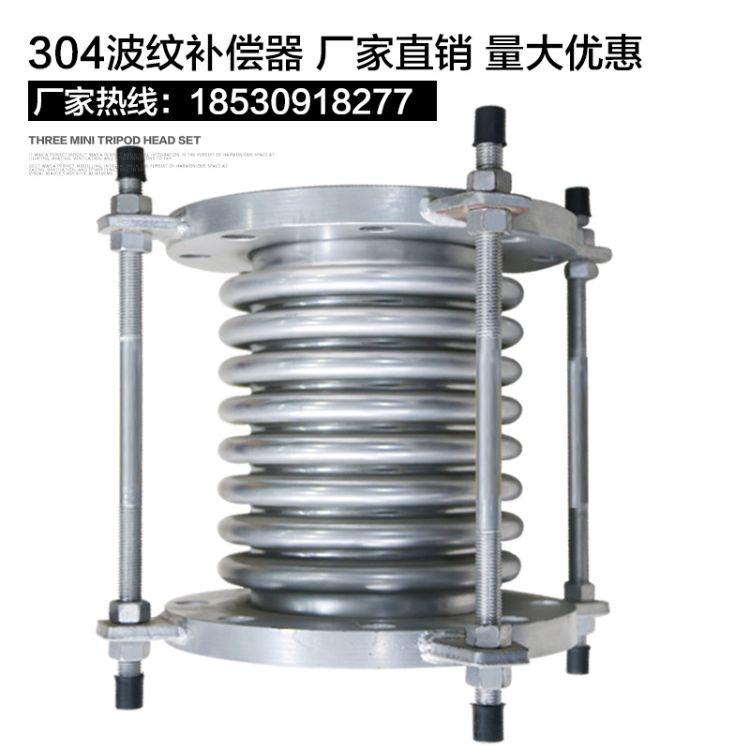 不锈钢波纹补偿器金属波纹管补偿器法兰式膨胀节蒸汽管拉杆伸缩节