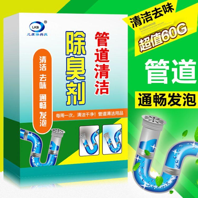 管道清洁除臭剂厕所除臭剂通厕所管道除臭清洗剂下水管道除臭剂