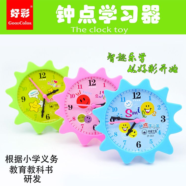 小太阳认识时间教具 时钟教学玩具 手动钟表模型 幼儿园教学道具