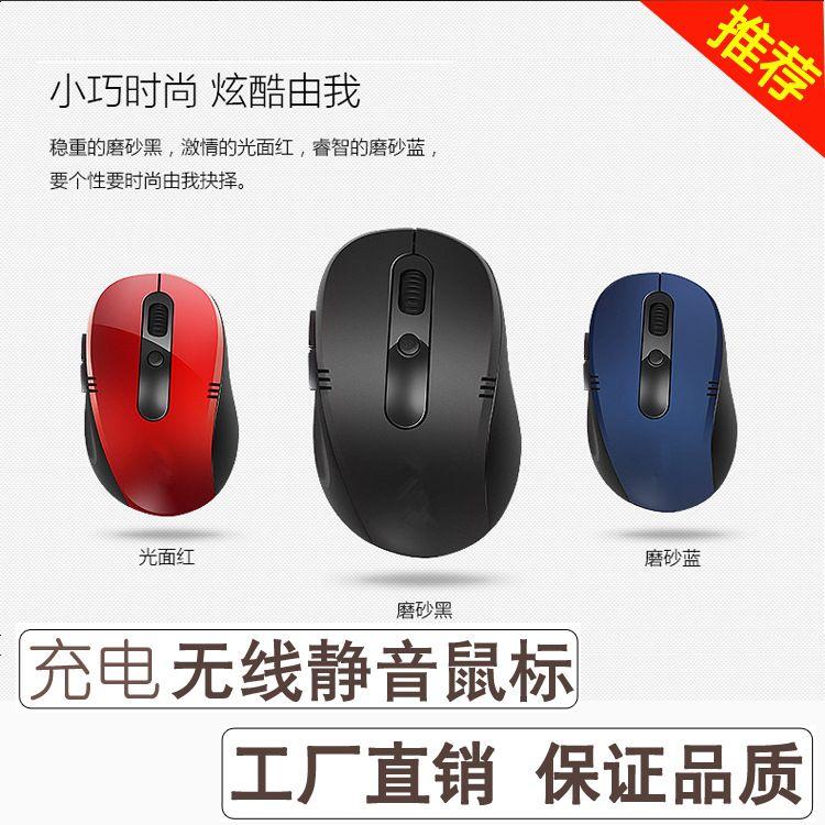 无线充电鼠标可充电鼠标HP联想鼠标华硕戴尔鼠标惠普鼠标品牌
