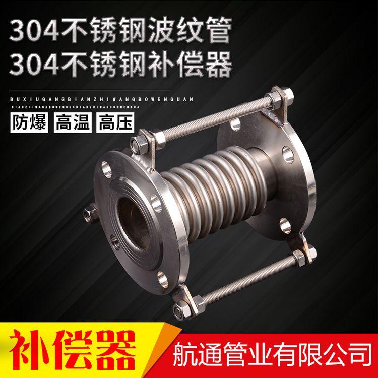 金属补偿器伸缩节 法兰式波纹补偿器304耐腐蚀不锈钢金属补偿器