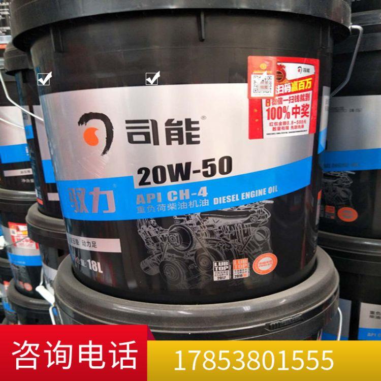 司能CH级别润滑油15-40 /20-50 货车专用润滑油 耐用