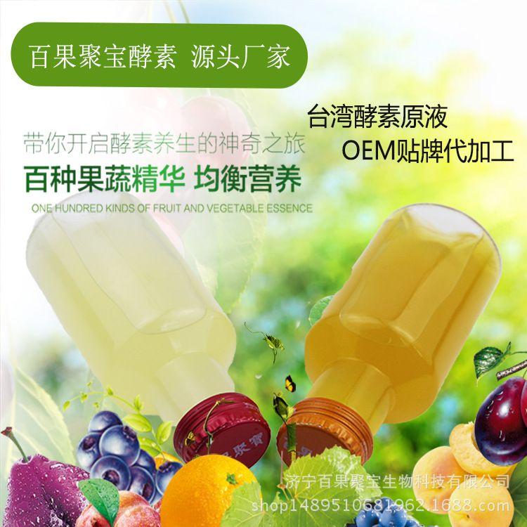 酵素价格 酵素贴牌 酵素发酵  酵素源头厂家 台湾酵素原液OEM