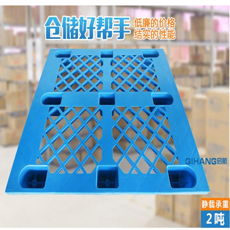 启航批发全新料网格九脚堆垛托盘 塑料垫仓板 塑料栈板 塑料托板