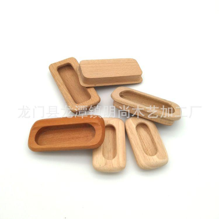 厂家直销推拉门暗抽拉手 嵌入式实木拉手抽屉衣柜榉木门把手