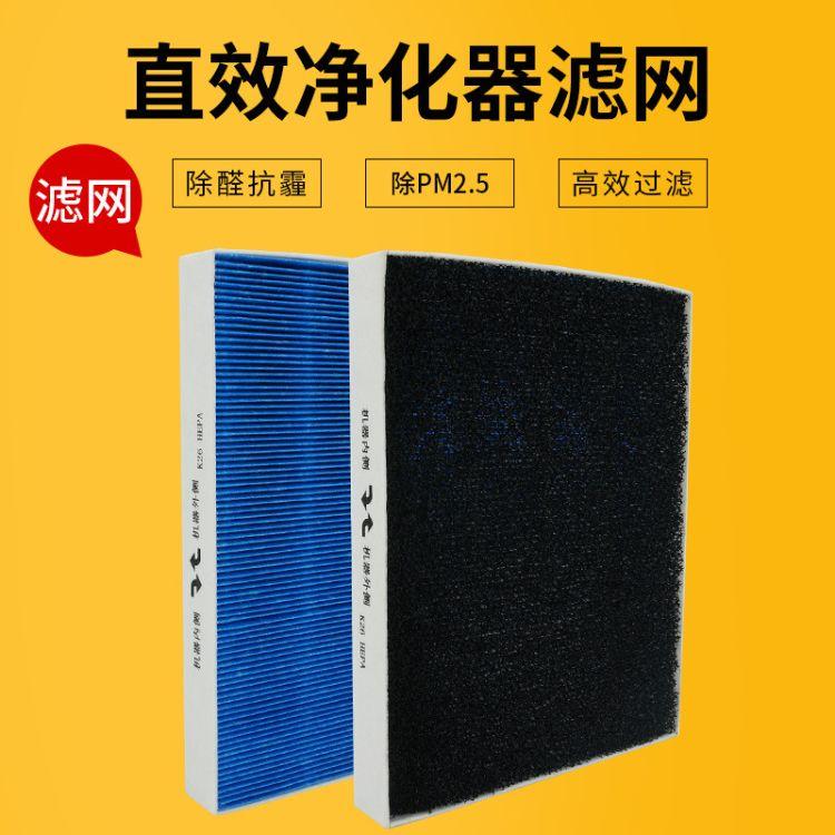 适配三菱直效空气净化器K26A过滤网 集尘复合HEPA滤网空气过滤网
