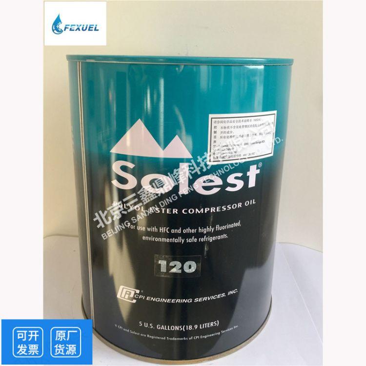 寿力斯特冷冻油solest系列合成油CPI120 solest-120厂家批发价