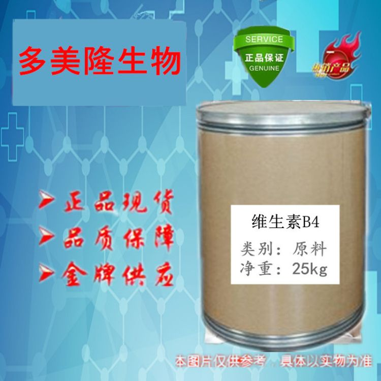维生素B4现货供应维生素B4粉