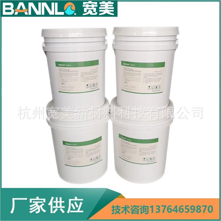 松香清洗剂水基碱性清洗剂金属水基清洗剂助焊剂锡膏清洗剂