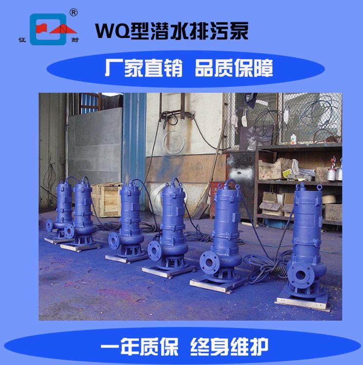 WQ型潜水排污泵 无堵塞污水泵 QW型杂质潜污泵 不阻塞排污泵380V