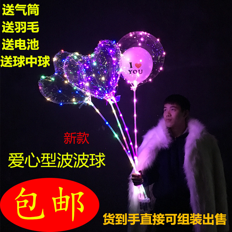 厂家批发夜市广场18寸发光心型网红LED波波球带灯杆子儿童氦气球