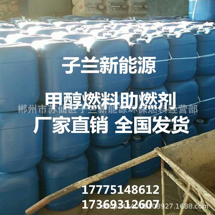 供应醇基燃料批发 生物环保油添加剂 助燃料剂 乳化剂 价格实惠