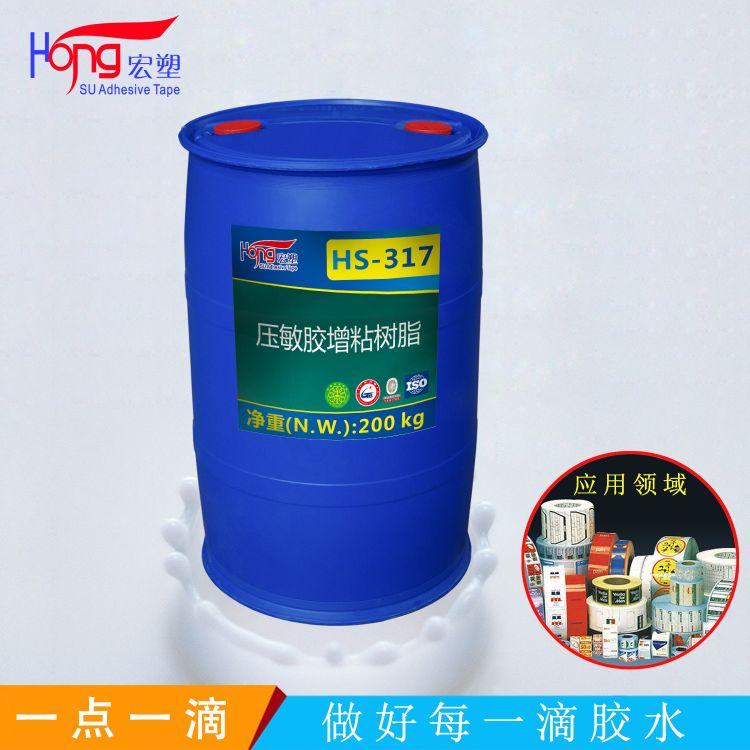 压敏胶增粘树脂HS-317  环保水性  压敏胶丙烯酸酯乳液