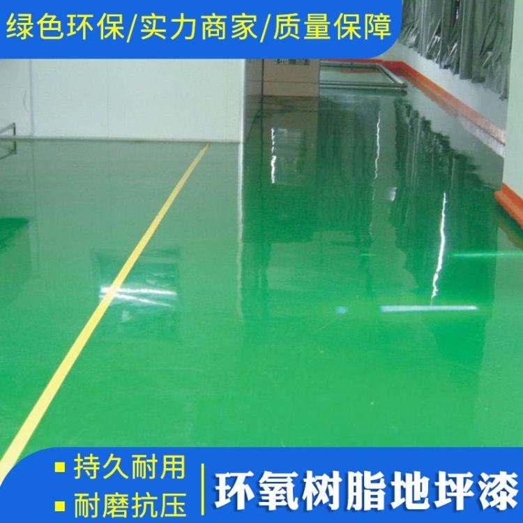 水泥地坪漆水泥地坪漆环氧树脂漆解决地面起砂起灰 地板漆 防水