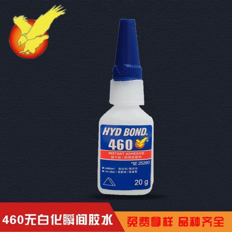 厂家直销快干胶水460无白化瞬间胶水橡胶耳机五金金属专用胶水