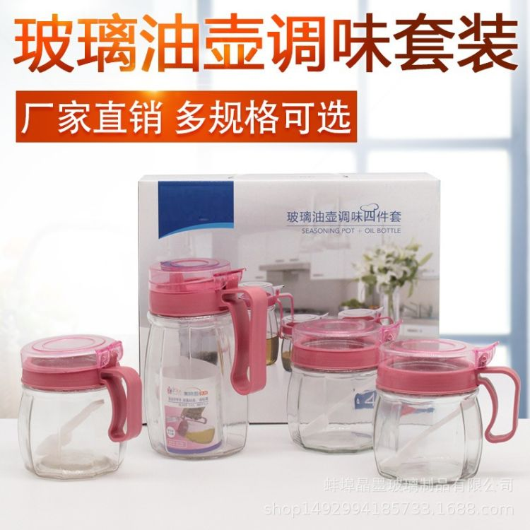 玻璃油壶四件套调味罐套装玻璃油壶调料瓶二件套广告促销礼盒装