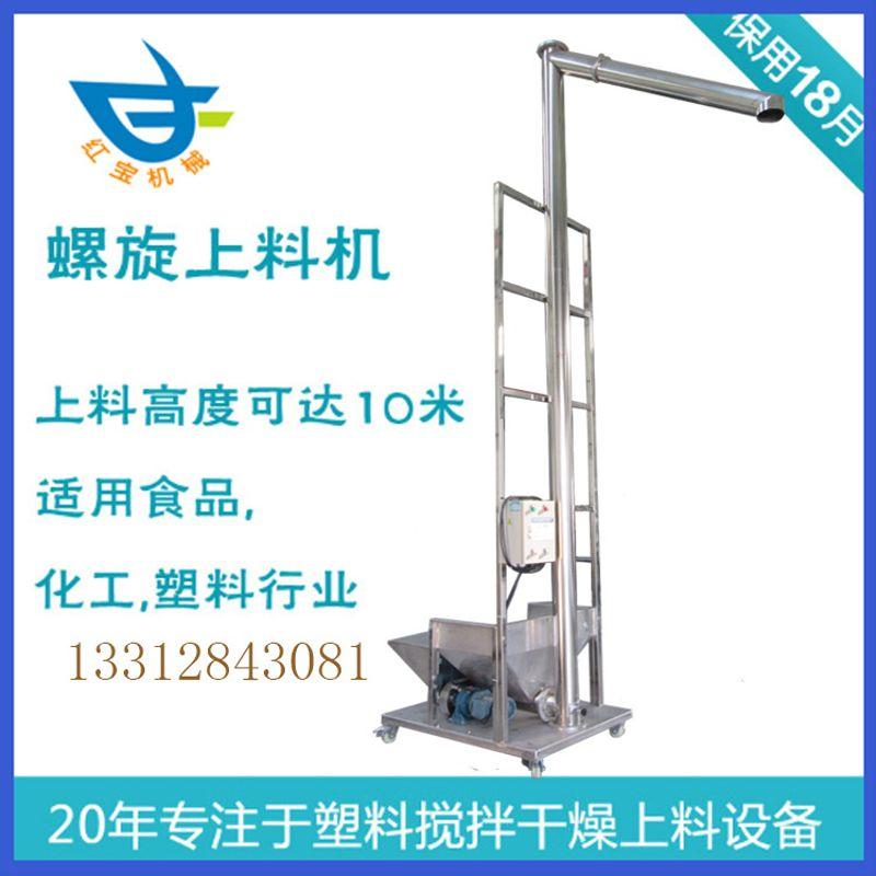 垂直不锈钢螺旋上料机 广州7米垂直不锈钢螺旋上料机 厂家供应 免费试机