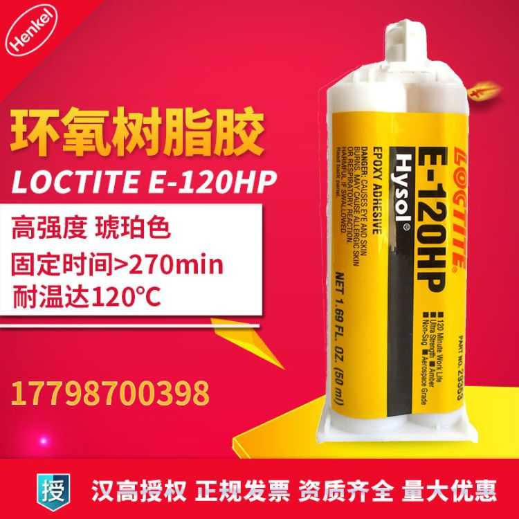 汉高乐泰e-120hp胶水 e-120hp环氧胶 loctite环氧树脂结构胶 50ml