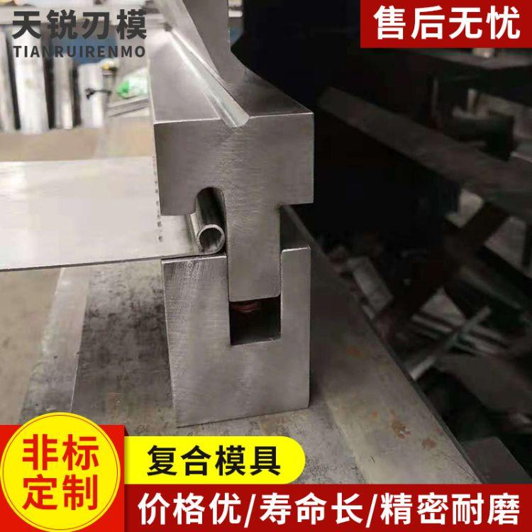 冲压五金模具 折弯机复合模具 非标定制各种材质折弯机模具