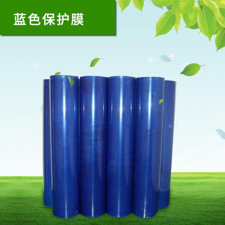 供应蓝色保护膜 PE保护膜玻璃PVC保护膜批发