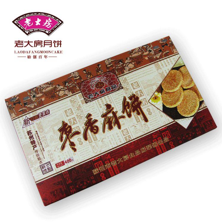 苏州传统糕点松子枣香麻饼办公休闲零食枣泥麻饼酥软芝麻饼点心