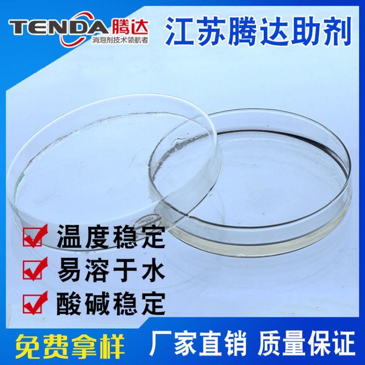 厂家直销胶粘物控制剂 造纸助剂 提高纸质质量