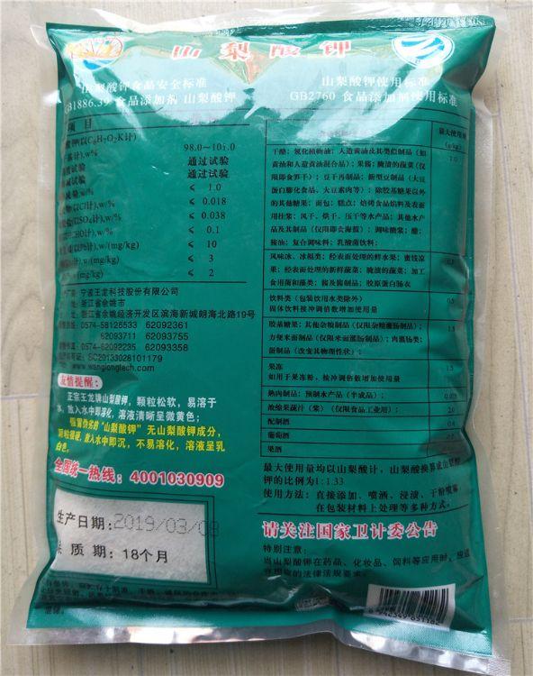 山梨酸钾 王龙牌食品级防腐剂 糕点防腐保鲜剂 山梨酸钾