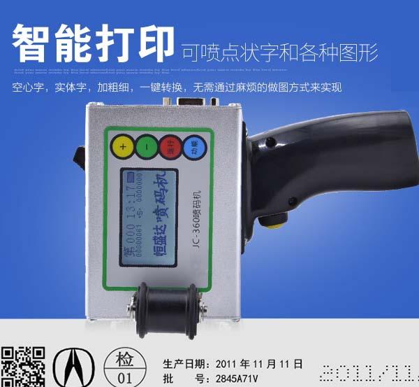 手持喷码机 PVC管材喷码机 纸箱喷码机 条码喷印手持喷印机手持机