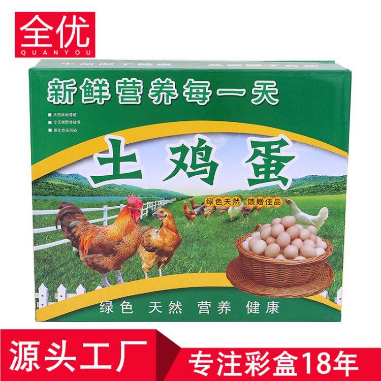 厂家牛皮纸土鸡蛋包装盒30枚震适用于鸡蛋纸盒包装礼盒定制�蛋盒