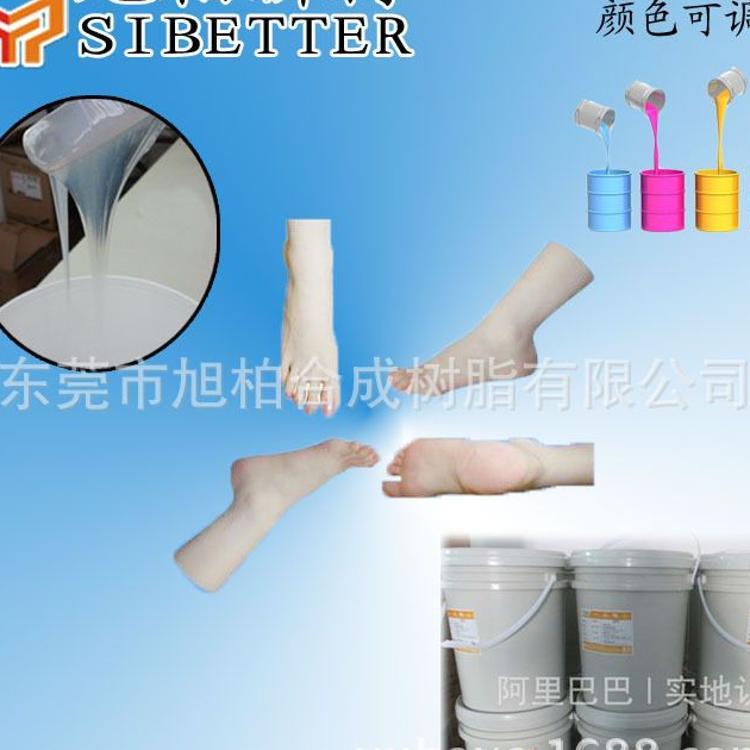 仿真手模脚模人体硅胶 肤色肉色液体硅胶 环保模具硅胶