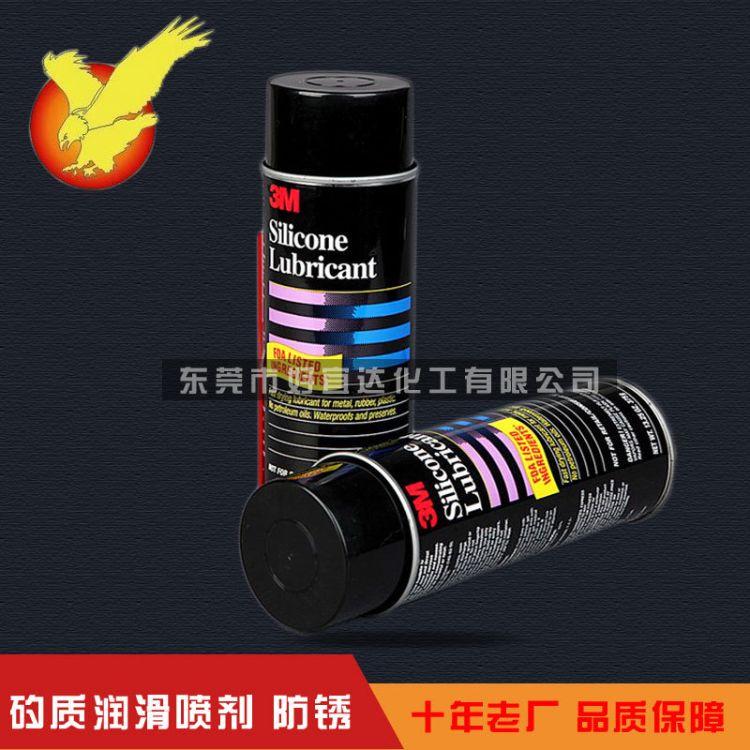 3M矽质润滑喷剂防油防渗透润滑喷剂Silicone Lubricant干性硅酮润