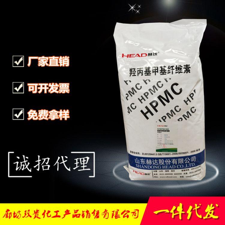 正品赫达羟丙基甲基纤维素,10万,20万纤维素醚,低灰份高保水