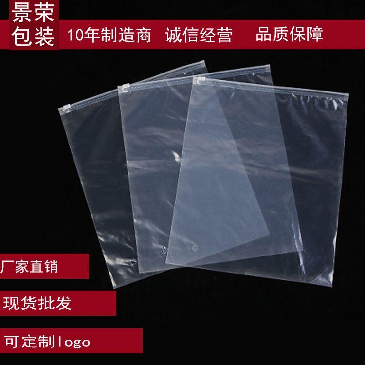 厂家直销拉链袋服装自封拉链袋定制尺寸工厂批发