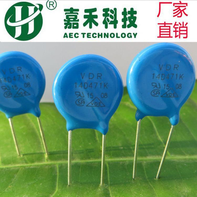 【东莞嘉禾】直供压敏电阻7D220K,低压压敏电阻