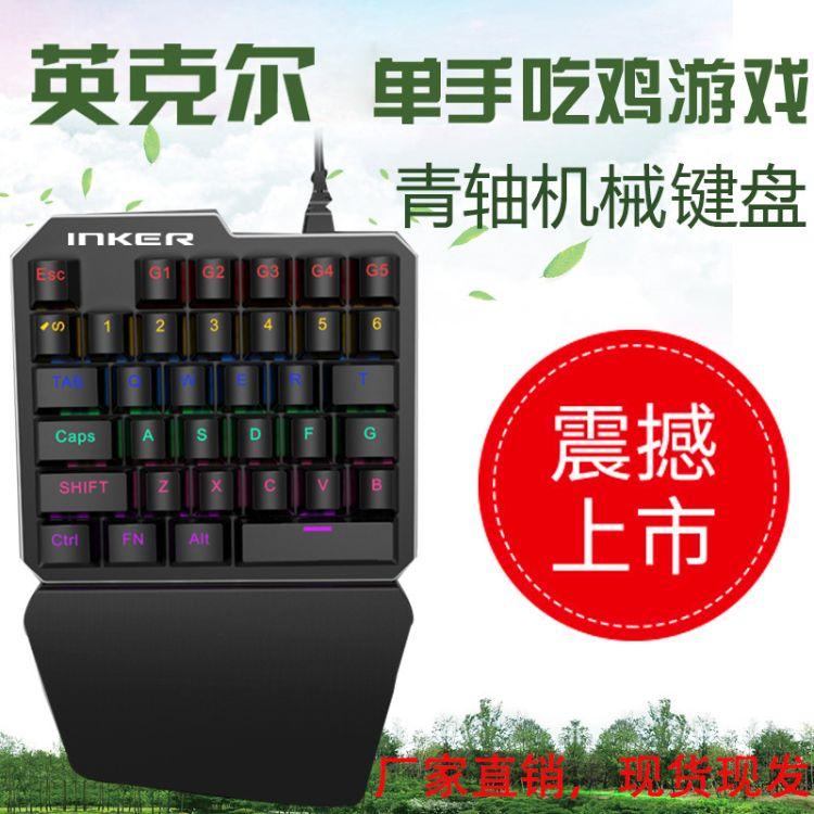 新款现货供应吃鸡神器手游戏键盘 单手吃鸡游戏青轴机械键盘