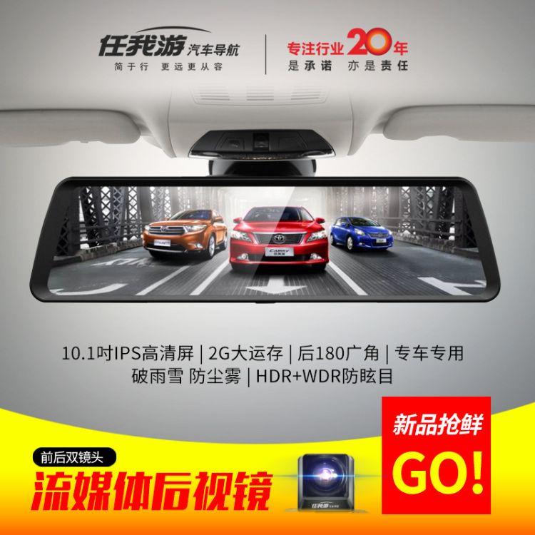 任我游LH20前后1080p专车专用后视镜流媒体行车记录仪