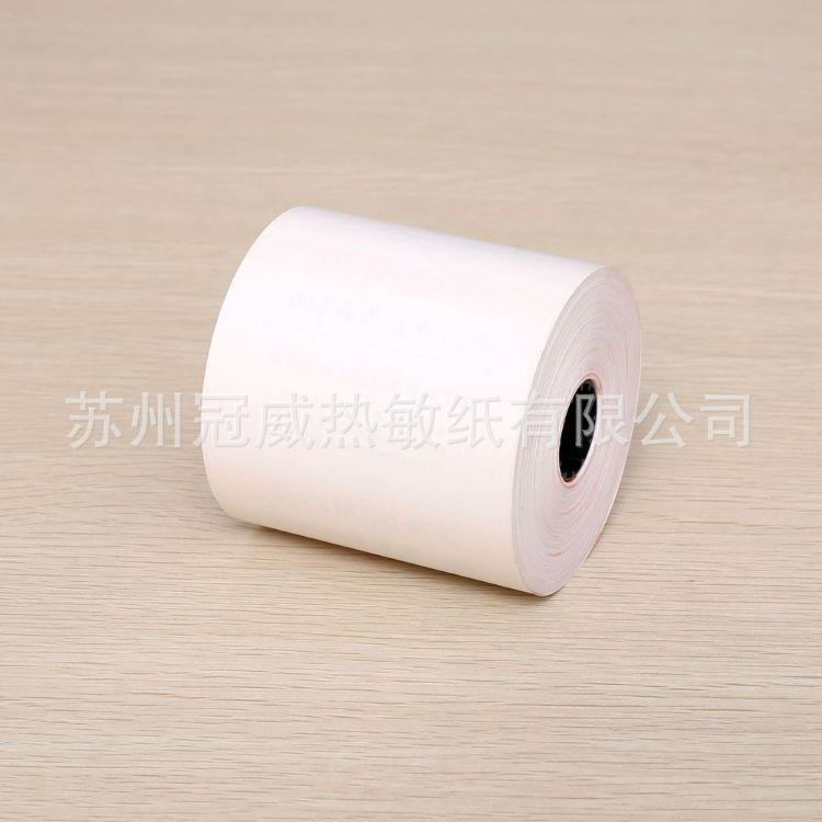 稱紙60*40*800熱敏不干膠廠家生產直銷熱敏不干膠標簽