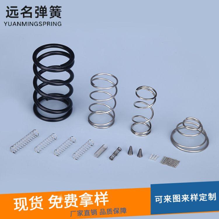 厂家直销 不锈钢圆柱压缩弹簧 五金玩具电器压簧 拉簧扭簧可定制