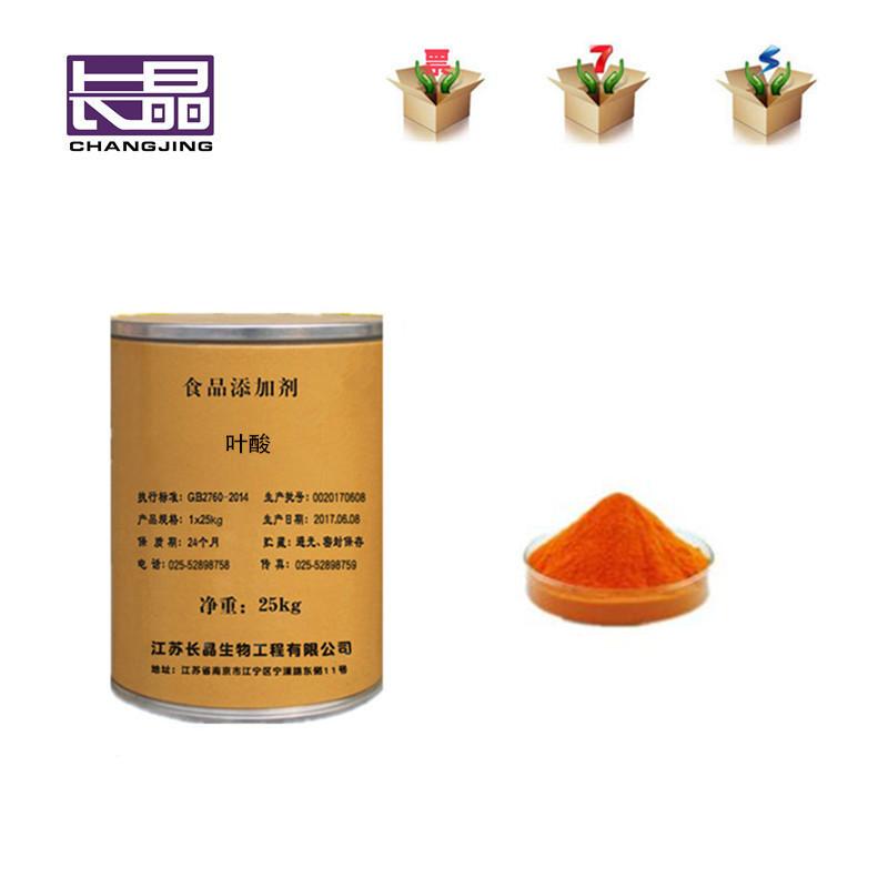 厂家热销 食品级 叶酸 维生素B9 维生素BC 维生素M