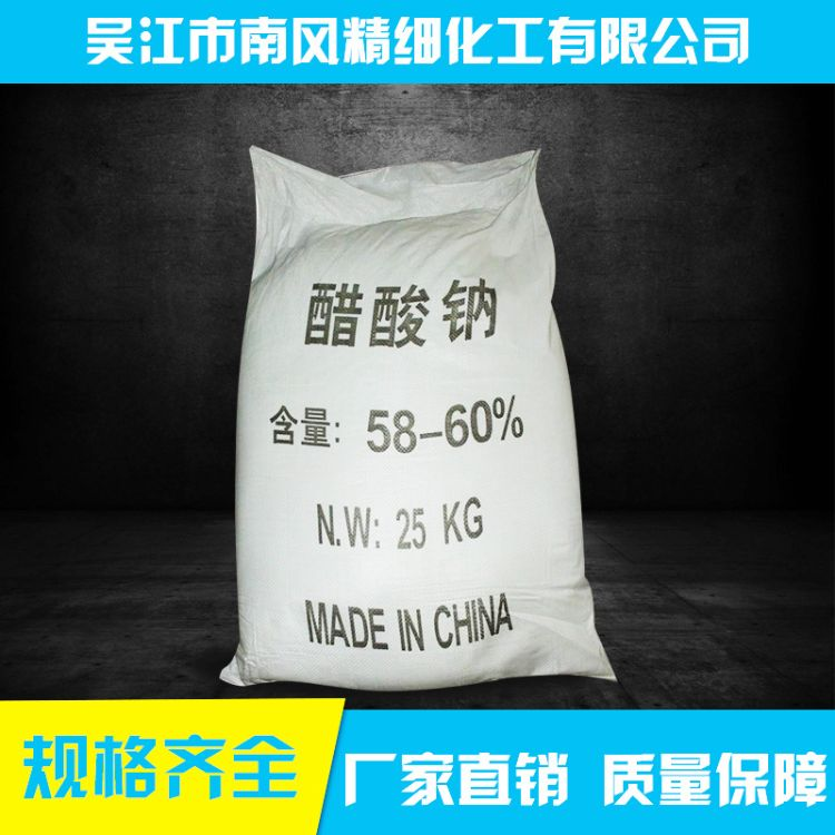 生产批发工业醋酸钠(乙酸钠)醋酸钠58-60% 无水醋酸钠98%