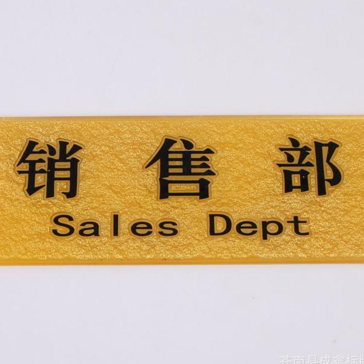 低价制作 精美亚克力立体浮雕标识牌 亚克力指示牌 批发