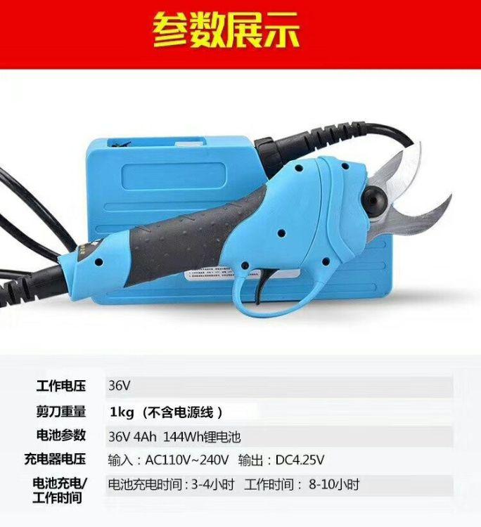 电动修剪机电剪刀电动剪刀电动果树修剪园林修剪桑树修剪剪刀高枝