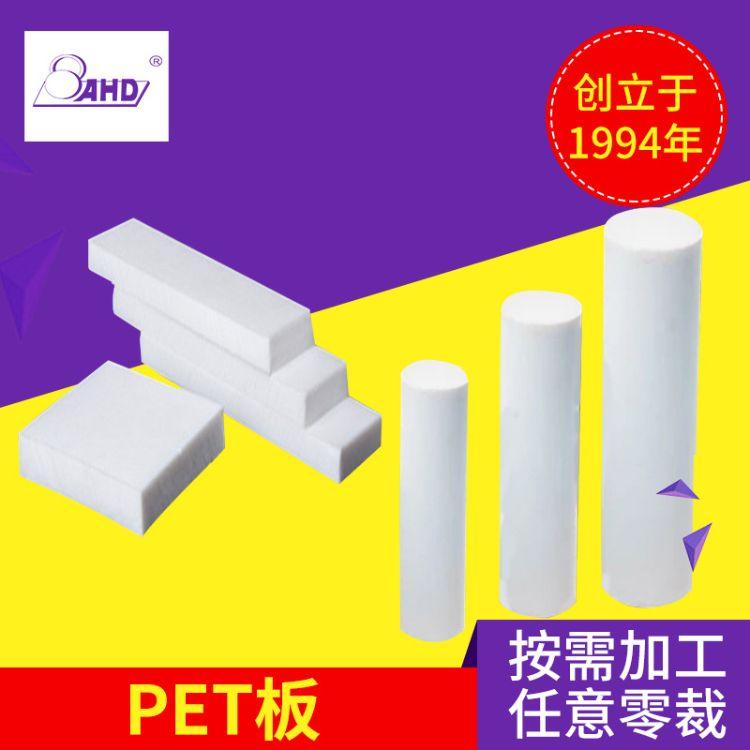 大量供应 白色防静电pet板材 环保阻燃pet塑料片板材批发