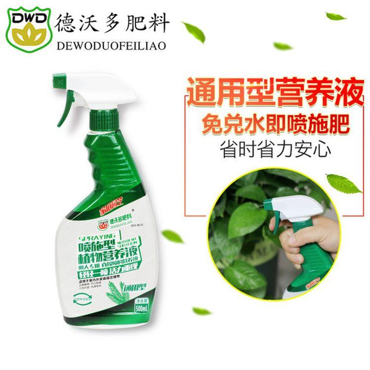 德沃多植物营养液免稀释喷施型绿植花卉液体叶面肥养花肥料通用型